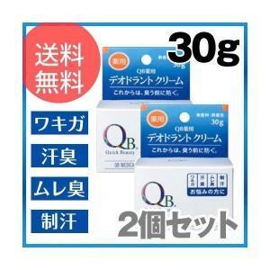 (2個セット)QB薬用デオドラントクリーム 30g QBクリーム 消臭クリーム 薬用 制汗剤 脇 匂い 臭い 無香料 (送料無料) yct1|youplus-corp