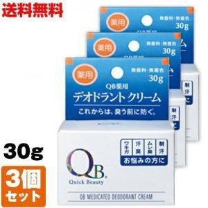 (3個セット)QB薬用デオドラントクリーム 30g QBクリーム 消臭クリーム 薬用 制汗剤 脇 臭...