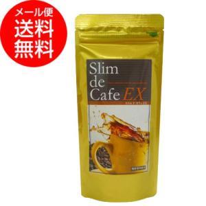 スーパーダイエットコーヒー カフェドスリム EX 100g[約50杯分](メール便送料無料)