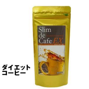 スーパーダイエットコーヒー スリムドカフェ EX 100g[約50杯分]【後払い不可】○y [C] youplus-corp