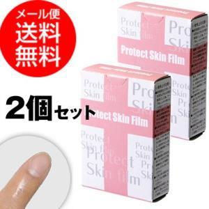 【2個セット】プロテクトスキンフィルム S 50枚入り×2箱(強力 はがれにくい 目立たない 指先 傷 キズ 守る 水仕事 あかぎれ 美容師) ycp/c1 youplus-corp
