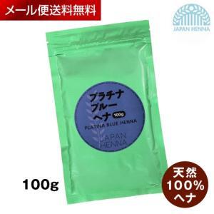ジャパンヘナ プラチナブルー 天然100% 補助ヘナ【100g】japan henna(ヘアカラー 白髪染め 天然 ハーブ)(メール便送料無料) ycm1|youplus-corp