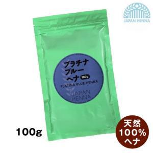 ジャパンヘナ プラチナブルー 天然100% 補助ヘナ 白髪染め オーガニック トリートメント ヘアカラー  100g japan henna yct1|youplus-corp