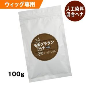 ジャパンヘナ 人工染料混合ヘナ モカブラウンヘナ 100g (白髪染め カラーリング) yct1|youplus-corp