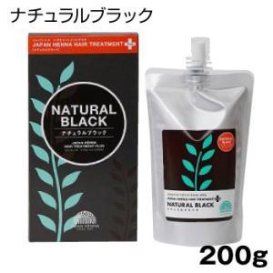 ジャパンヘナ ヘアトリートメント プラス ナチュラルブラック 200g (白髪染め)  yct/c1|youplus-corp