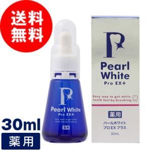 薬用パールホワイト プロ EXプラス 30ml  Pearl White Pro EX+ (送料無料) yct/c4|youplus-corp