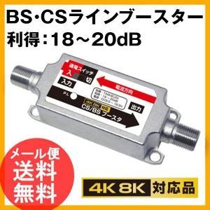 (4K8K対応) BS/CS ラインブースター 増幅器  TAM-BC20 (同軸重畳方式) (テレビ TV ブースター 地デジ) (メール便送料無料)(e2009) ycm|youplus-corp