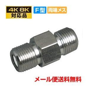 中継 アンテナ 中継接栓 4K8K対応 3,224MHz コネクタ アダプター(JJコネクタ)(メール便送料無料)(e8310) ycm|youplus-corp