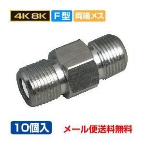 中継 アンテナ 4K8K対応 3,224MHz (10個入り) 中継接栓 アダプター(JJコネクタ)(メール便送料無料)(e3225) ycm|youplus-corp