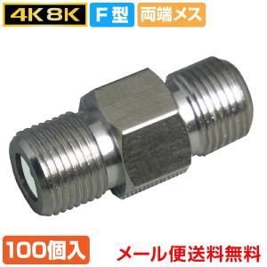 中継 アンテナ 4K8K対応 3,224MHz (100個入り) 中継接栓 アダプター (JJコネクタ) (メール便送料無料)(e3225) ycm|youplus-corp