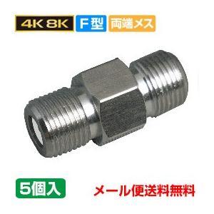 中継 アンテナ 4K8K対応 3,224MHz (5個入り) 中継接栓 コネクタ アダプター(JJコネクタ)(メール便送料無料)(e3225) ycm|youplus-corp