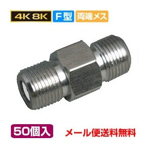 中継 アンテナ 4K8K対応 3,224MHz (50個入り) 中継接栓 アダプター (JJコネクタ)(メール便送料無料)(e3225) ycm|youplus-corp