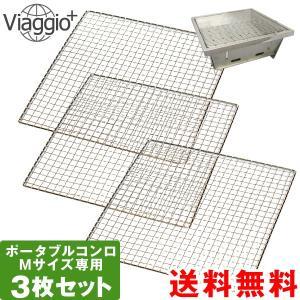 焼網 3枚セット  ポータブルコンロ Mサイズ専用  VI-FGM BBQ キャンプ用品 (送料無料)  yct youplus-corp