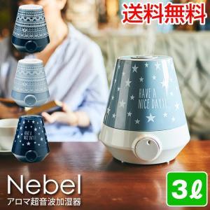 アロマ超音波 加湿器 ディフューザー Nebel ネーベル おしゃれ かわいい EF-HD01(送料無料)○e [C]|youplus-corp