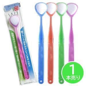 舌ブラシ W-1(ダブルワン)[1本売り](ダブルワン w1 舌磨き 舌クリーナー 口臭予防 口臭対策)yct|youplus-corp