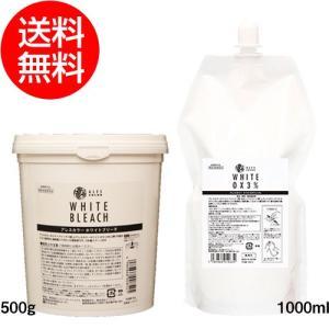 【送料無料】アレスカラー ホワイトブリーチ<1剤>[500g]/ホワイトオキシ 6%<2剤>[100...