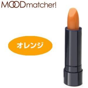 口紅 落ちない 落ちにくい ムードマッチャー 母の日 [ オレンジ ] 橙 色が変わる口紅 MOODmatcher! yct1 youplus-corp