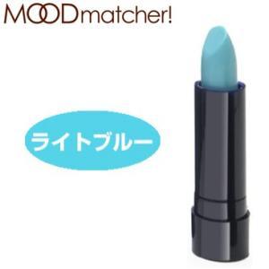 口紅 落ちない 落ちにくい ムードマッチャー 母の日 [ ライトブルー ] 水色 色が変わる口紅 MOODmatcher! yct1 youplus-corp