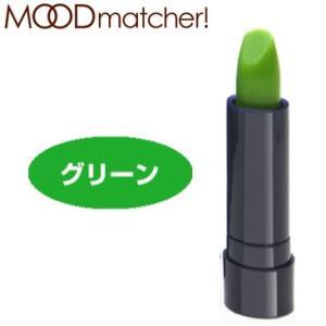 口紅 落ちない 落ちにくい ムードマッチャー 母の日 [ グリーン ] 緑 色が変わる口紅 MOODmatcher! yct1 youplus-corp