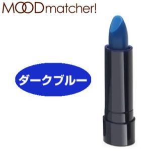 口紅 落ちない 落ちにくい ムードマッチャー 母の日 [ ダークブルー ] 色が変わる口紅 MOODmatcher! yct1 youplus-corp