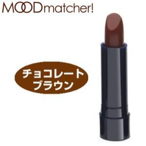 口紅 落ちない 落ちにくい ムードマッチャー 母の日 [ チョコレートブラウン ] 茶 色が変わる口紅 MOODmatcher! yct1 youplus-corp