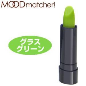 口紅 落ちない 落ちにくい ムードマッチャー 母の日 [ グラスグリーン ] 色が変わる口紅 MOODmatcher! yct1 youplus-corp