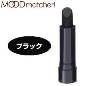 口紅 落ちない 落ちにくい ムードマッチャー 母の日 [ ブラック ] 黒 色が変わる口紅 MOODmatcher! yct1 youplus-corp