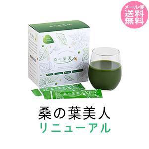 桑の葉美人 3g 50袋 1箱 桑の葉茶 ポリシー化粧品 (後払い不可)(送料無料) yct4