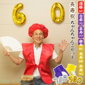 ちゃんちゃんこ 還暦祝い お祝い 赤 60歳 5点セット 帽子 扇子 数字 バルーン 60 (メール...