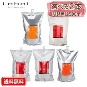 ルベル イオ 2本 セット ホームケア シャンプー トリートメント 2500ml LebeL(送料無料)(選べる詰替えセット)yct