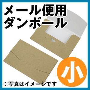 【再送用】メール便ダンボール【小】|youplus-corp