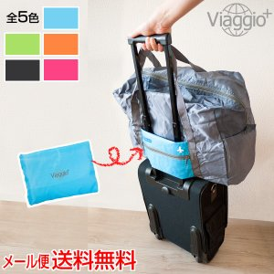 (今だけの特別価格) 折りたたみバッグ 旅行 ボストンバッグ 旅行グッズ 便利 大容量 キャリーオン   (メール便送料無料) 父の日 ycm|youplus-corp