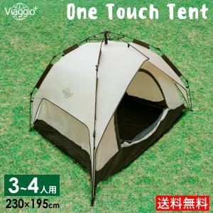 テント ワンタッチテント ビーチテント UVカット 4人用 5人用 送料無料 軽量 フルクローズ 簡単 簡易テント ドーム 日よけ 紫外線防止 (送料無料)  yct