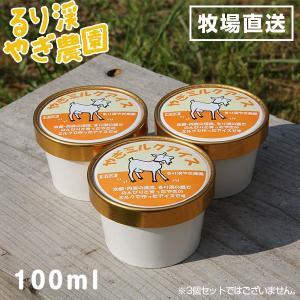 (牧場直送) るり渓 ヤギミルク アイス 100ml やぎミルク アイスクリーム 国産(後払い不可) ○ [C] youplus-corp