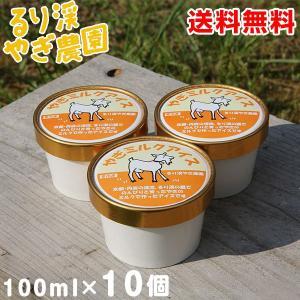 (牧場直送) るり渓 ヤギミルク アイス 100ml×10個 やぎミルク アイスクリーム (後払い不可) (送料無料)○ [C] youplus-corp