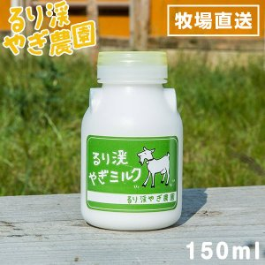 るり渓 ヤギミルク 150ml やぎミルク やぎ 山羊 ミルク 国産 (後払い不可)○ [C] youplus-corp