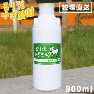 るり渓 ヤギミルク 900ml やぎミルク やぎ 山羊 ミルク 国産 (後払い不可)○ [C] youplus-corp