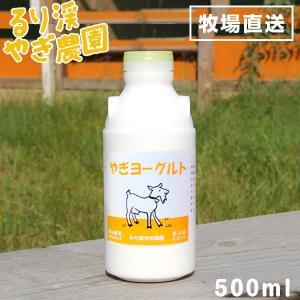 (牧場直送) るり渓 やぎヨーグルト 500ml (後払い不可) (飲むヨーグルト ヤギミルク)○ [C] youplus-corp