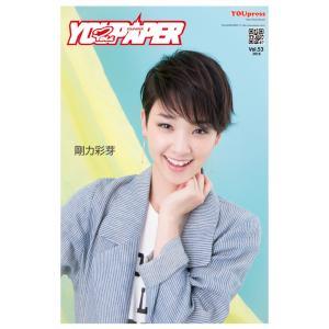 <発行概要> 媒体名:YOUPAPER(vol.53) 表 紙:剛力彩芽 モデル:エンターテインメン...