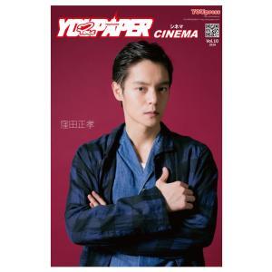 YOUPAPERシネマ(vol.10)