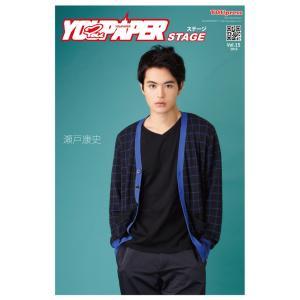 YOUPAPERステージ(vol.15)