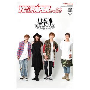 YOUPAPERステージ(vol.18)