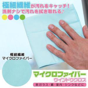 4色アソートセット 極細繊維が汚れをキャッチ!マイクロファイバーウインドウクロス  楽ちん 掃除 掃除道具 掃除用具|your-shop