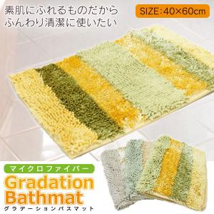 3色アソート 素肌にふれるものだからふんわり清潔に使いたい♪ふんわり清潔に… グラデーション マイクロファイバーバスマット 吸水 速乾 風呂 マット your-shop