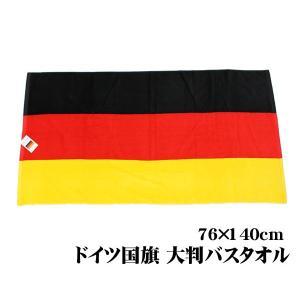 在庫限り ドイツ国旗のかっこいいデザイン デザイン性抜群☆彡 ドイツ国旗 大判バスタオル 1094匁 76x140cm|your-shop