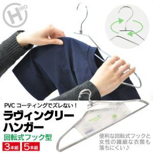 3本パック すべりにくいPVCコーティングハンガー!ラヴィングリィハンガー カインドリータイプ LHK-3C 滑らない 収納 洋服 ハンガー your-shop