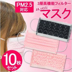 【メール便で送料無料】【10枚】PM2.5対応 N95規格 ...