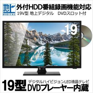 【送料無料】19型 DVDプレーヤー内蔵 外付けHDD対応 地上デジタル ハイビジョンLED液晶テレビ 19インチ 19V(00000003144202) your-shop