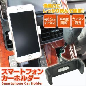 【車載用ホルダー】 スマートフォンカーホルダー  iphone6Plus対応 (000000031512-2)|your-shop
