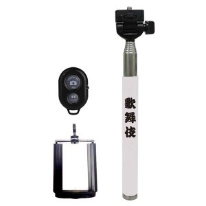 日本の伝統芸能「歌舞伎」仕様の自分撮り棒が登場♪  自分撮りが簡単にできる!Selpho(セルフォ)歌舞伎 自撮り インスタ ツイッター|your-shop